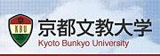 京都文教大学2008