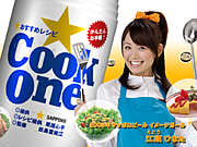 cook★one