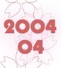 2004年4月生まれ