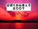 環境2002