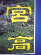MIYAKOU 理数科 '05