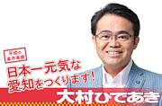東海大志塾〜海援隊支部〜