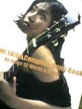 ヤイコを奏でる。