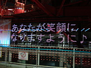 東京ラブストーリーを楽しむ会