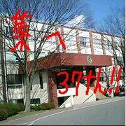 敬和学園高校37回生の集まり