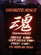 石巻 Favorite Space 魂