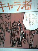 演劇界秋田県人会