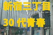 新宿三丁目30代青春