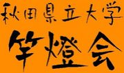 秋田県立大学 竿燈会