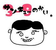 高陽高校サンキューの会☆