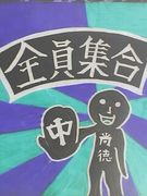 米子市立尚徳中学校