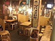曳舟 炭火ホルモン サカイ食堂