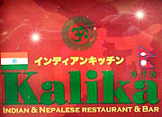 インド料理 カリカ