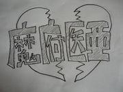 魔府医亜部