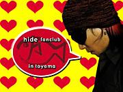 hideファンクラブin富山
