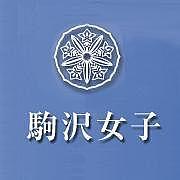 2012年度☆駒沢女子大学入学生