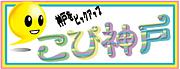 こぴ神戸 ☆kopi.jp☆