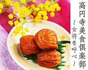 高円寺美食倶楽部