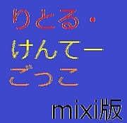 りとる・けんてーごっこ mixi版