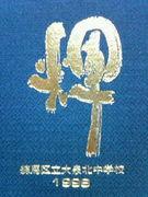 1982-83生まれの北中生☆の集い