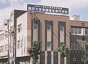 駒澤大学看護福祉専門学校