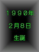 1990年2月8日★+゚