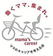 ママのキャリアを考える会