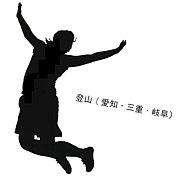 登山(愛知・三重・岐阜)
