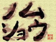 ★ NEO CLUB HIDEKI  ★