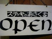 あさくま西鹿児島店