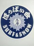 志摩ほうばい会 中島組