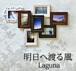 ラグナ -Laguna-