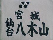 八木山中学校ソフトテニス部