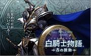 愛知の白騎士物語