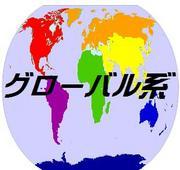 グローバル系 【Gay Only】