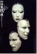 阿修羅城の瞳(2003)