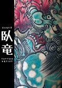 臥竜tattoo artist