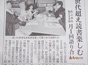 岩手本を紹介する会(読書会)