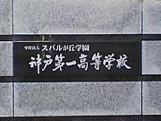 神戸第一吹奏楽部