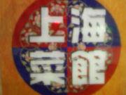 上海菜館★アルーサ店