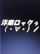 洋楽ロックぅ(・∀・)ノ