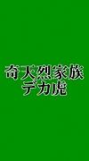 ASOBI場/デカ虎