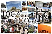 100旅 画像作成サポート担当