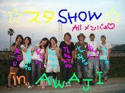 ☆スターSHOW会☆