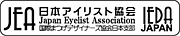JEA日本アイリスト協会