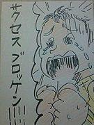 サクセスブロッケン!!!!!!