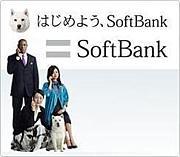 SoftBankはVodafoneだったんだよ