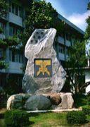 大川東高校