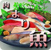 肉より魚が好き