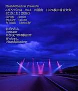 こぴろっくFes vo.2福山